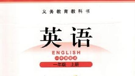 小学一年级英语上册(北师大版)