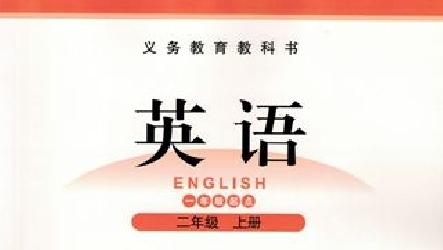 小学二年级英语上册(北师大版)