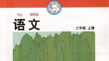 小学二年级语文上册(北师大版)
